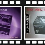 1080Pと720P解像度の違い